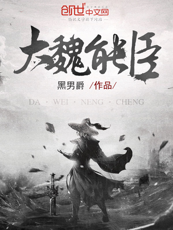 《大魏能臣》主角王紫薇精彩章节全文试读免费阅读