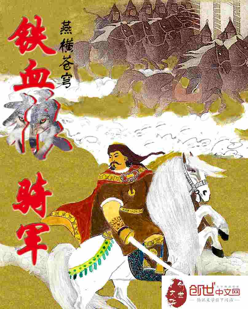 铁血狼骑军