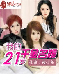 《我的21岁千金名媛》主角王石雷霆精彩阅读在线试读