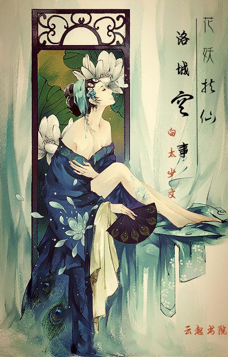 花妖扶仙:洛城空事