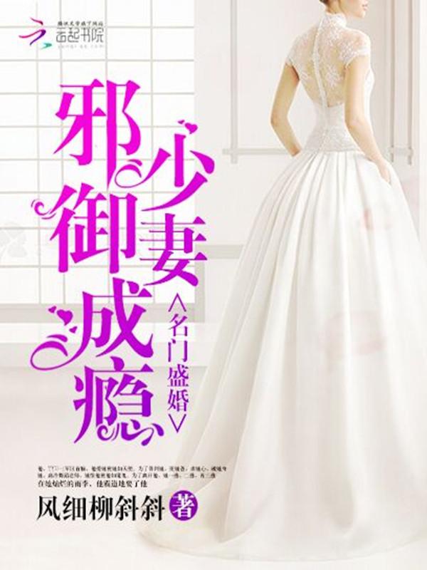《名门盛婚:邪少御妻成瘾》主角小林常客章节列表小说