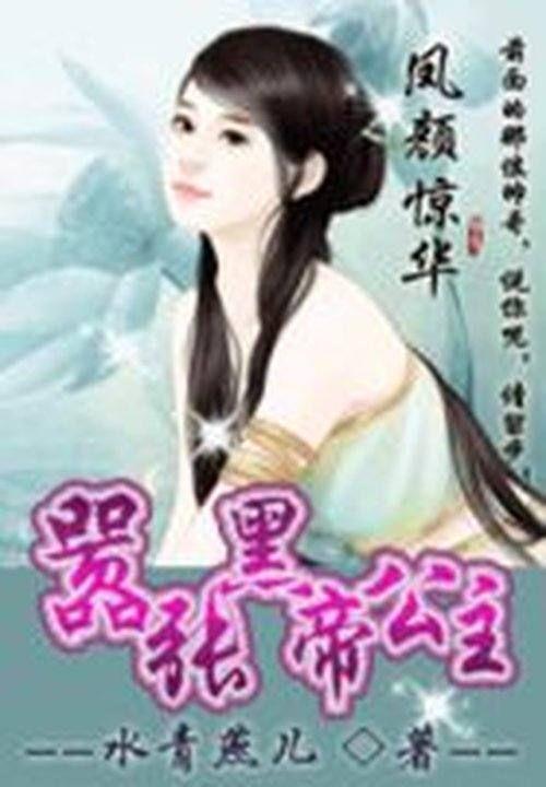 凤颜惊华:嚣张黑帝公主