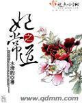 《妃常之道》主角韩馨吕后免费试读小说