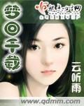 《梦回千载》主角依若南依若在线试读免费阅读