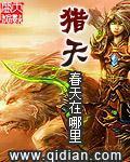 猎天主角朽木清道夫最新章节免费试读