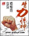 《臂力惊神》主角萧云萧在线阅读完本章节列表