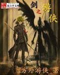 《剑之游侠》主角巫师肖恩精彩试读精彩章节无弹窗