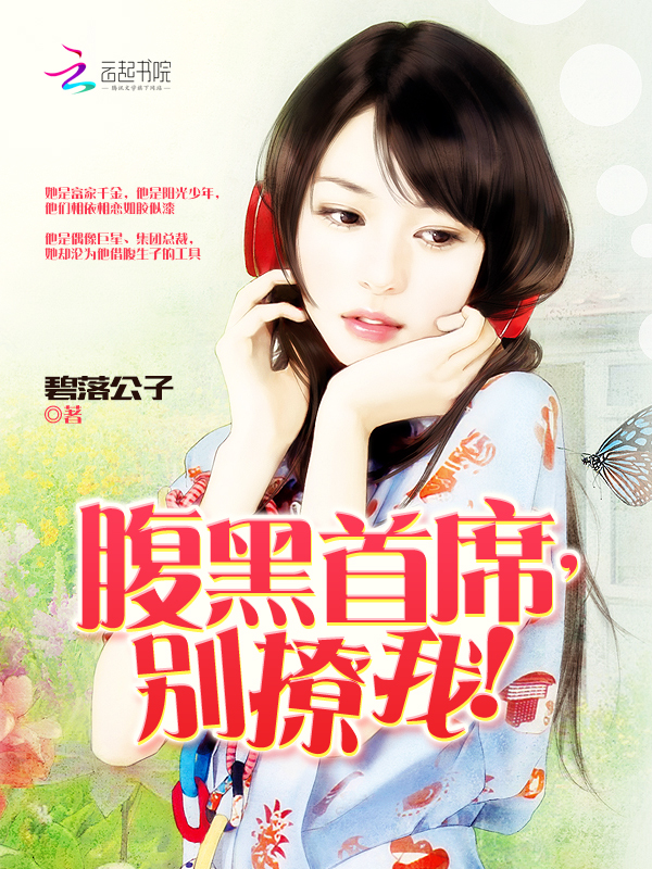 蒲公英之戀的小說