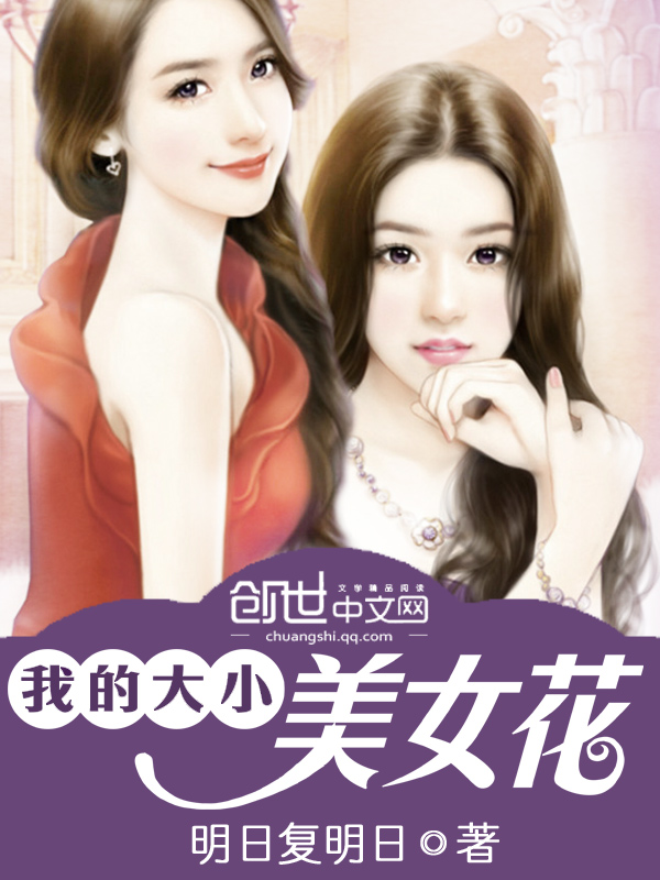我的大小美女花(主角宋晓冬青青)全文阅读精彩章节最新章节