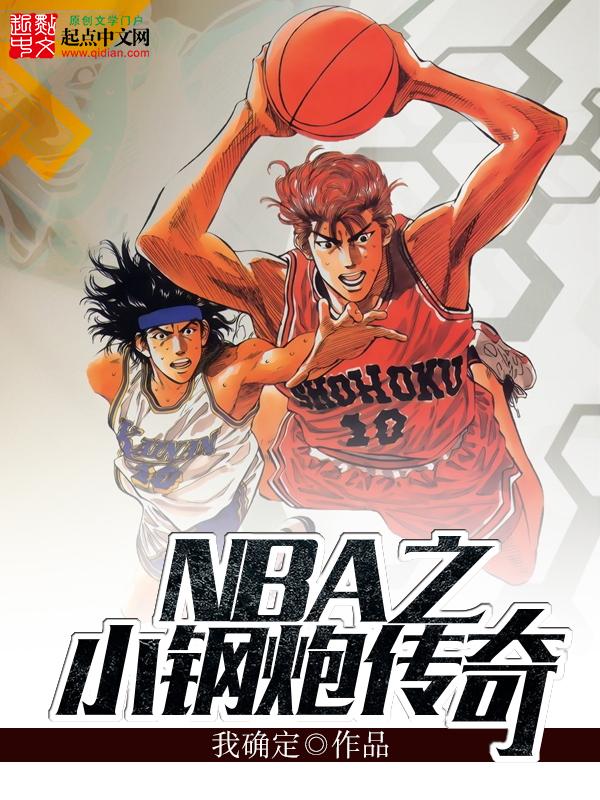 NBA之小钢炮传奇