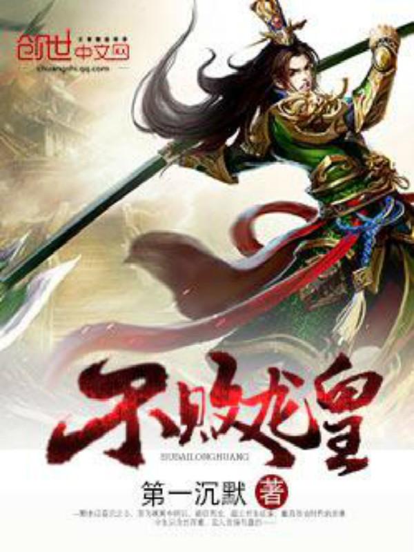 《不败龙皇》主角夏凡慕容免费阅读章节列表章节目录