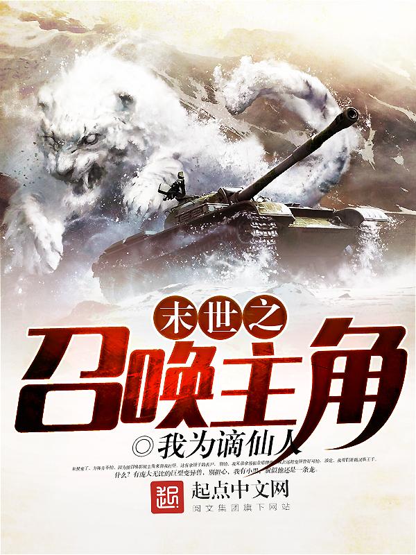 主角是刘旭的小说