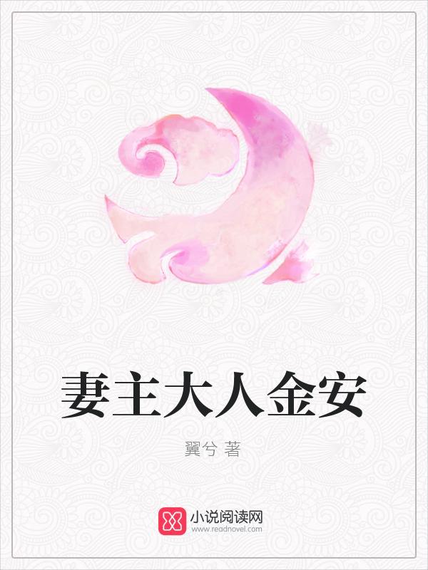 伊邪 小说