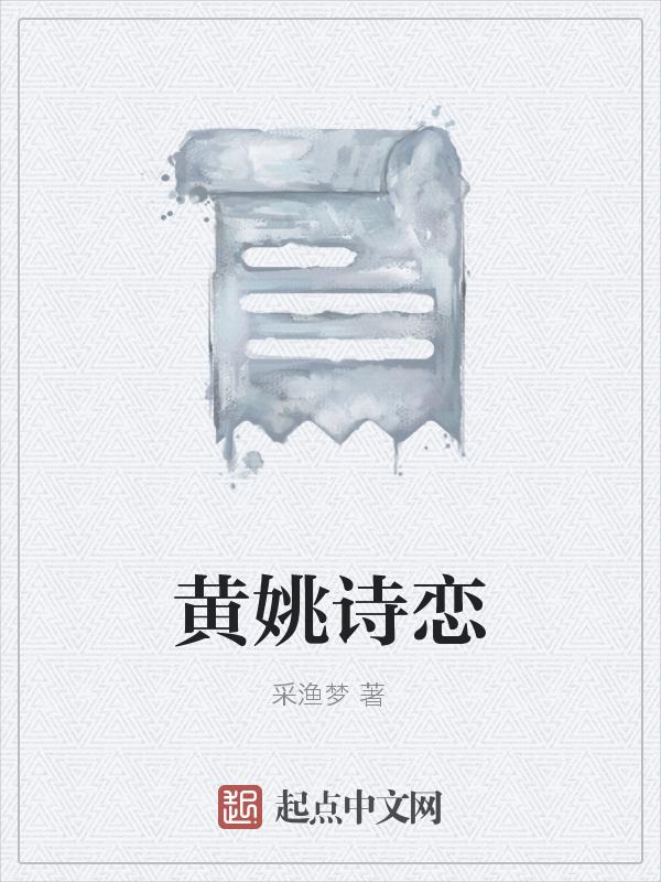 黄姚诗恋小说
