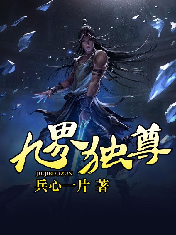 【九界独尊大结局全文试读】主角宝冶神鼎慈祥