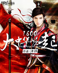 1600大中华崛起