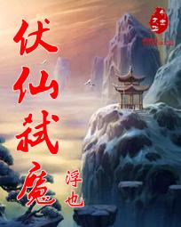 《伏仙弑魔》(主角柳名鲁子清)精彩阅读免费阅读在线阅读