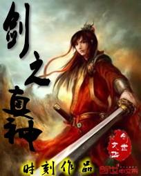 剑之真神主角邵安余耀辉在线试读小说