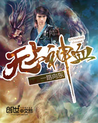神级圣斗士小说