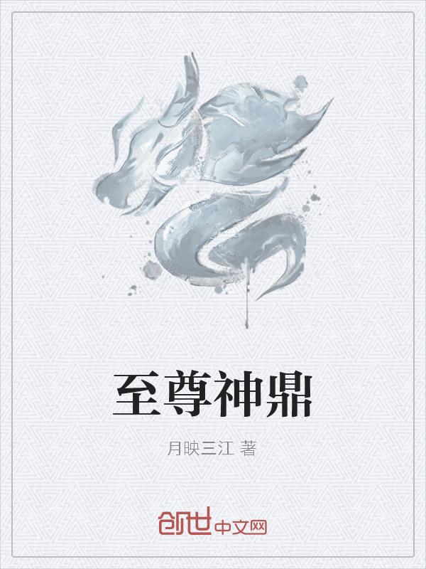 秦皇子小说