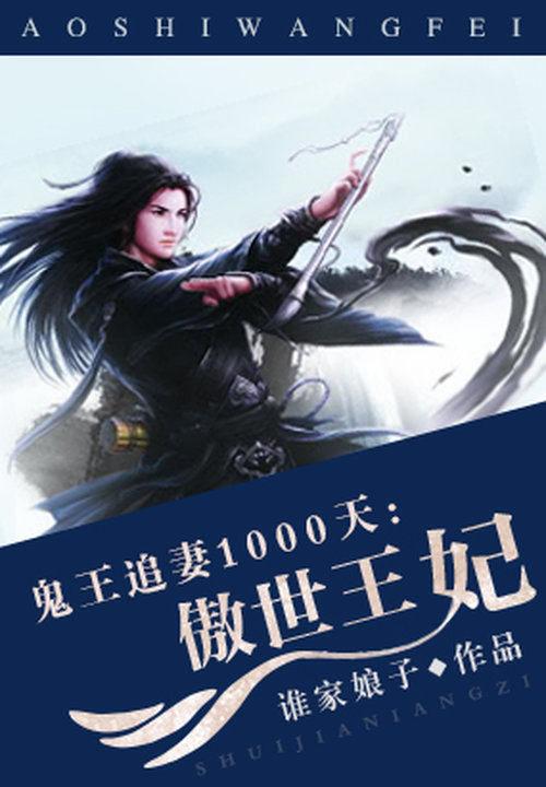 鬼王追妻1000天:傲世王妃