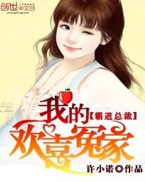 《霸道总裁:我的欢喜冤家》主角苏小沫慕容免费试读章节目录