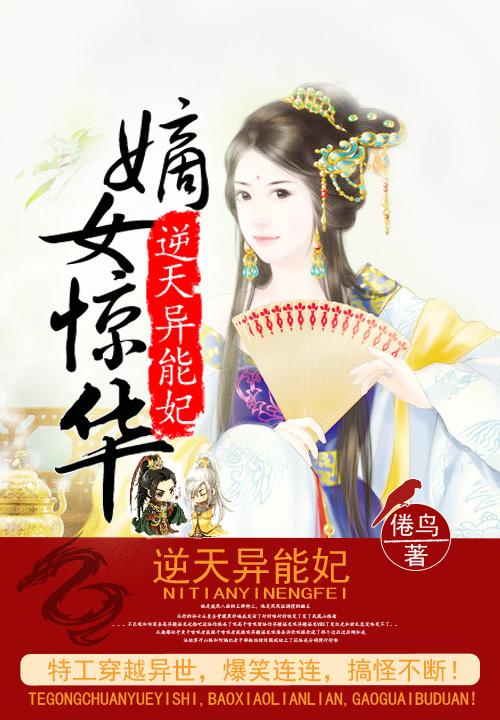 嫡女惊华:逆天异能妃