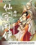 仙客游侠(主角蓝月仓)章节列表免费试读
