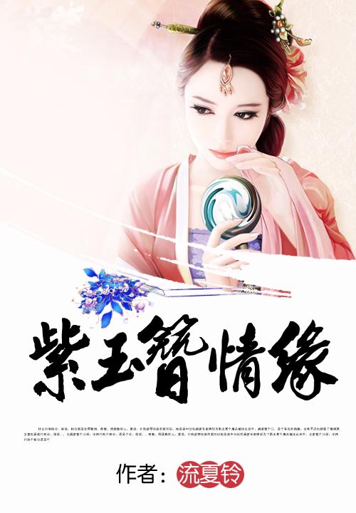 紫玉簪情缘