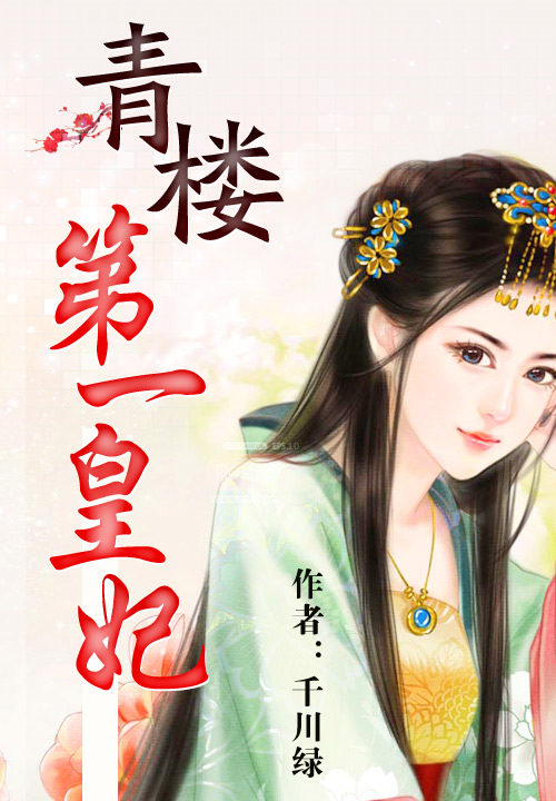 青楼第一皇妃