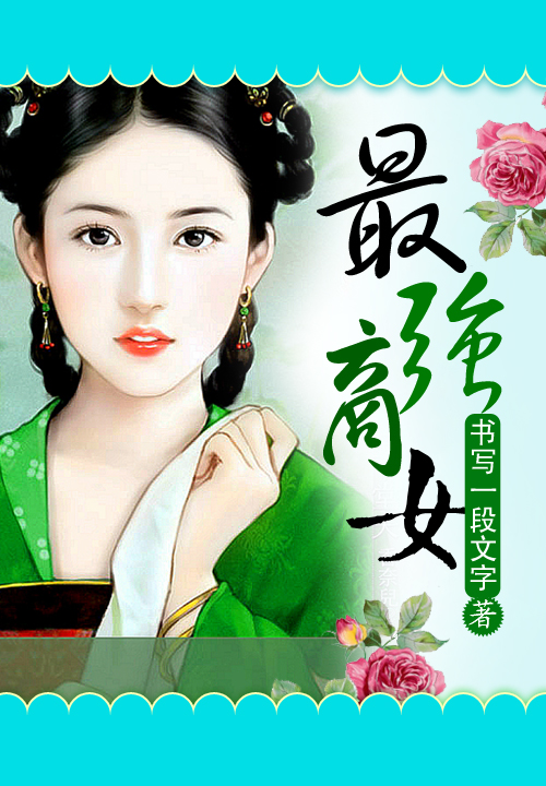 最强商女主角唐雄笪在线阅读免费试读