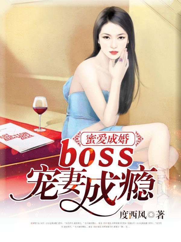 蜜爱成婚:boss宠妻成瘾