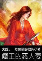 火魄:魔王的恶人妻
