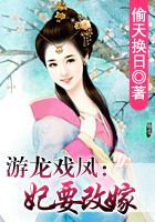 游龙戏凤:妃要改嫁