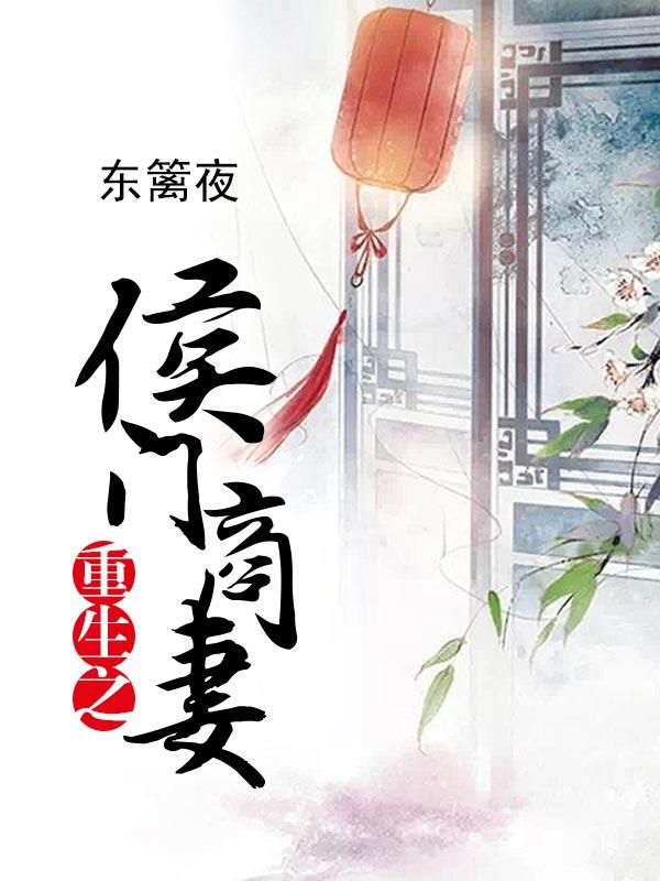 《重生之侯门商妻》主角齐钰沈清荷章节目录全文阅读