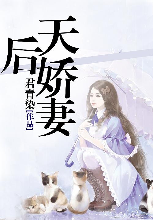 天后娇妻主角顾月溪傅子玉免费阅读小说完结版