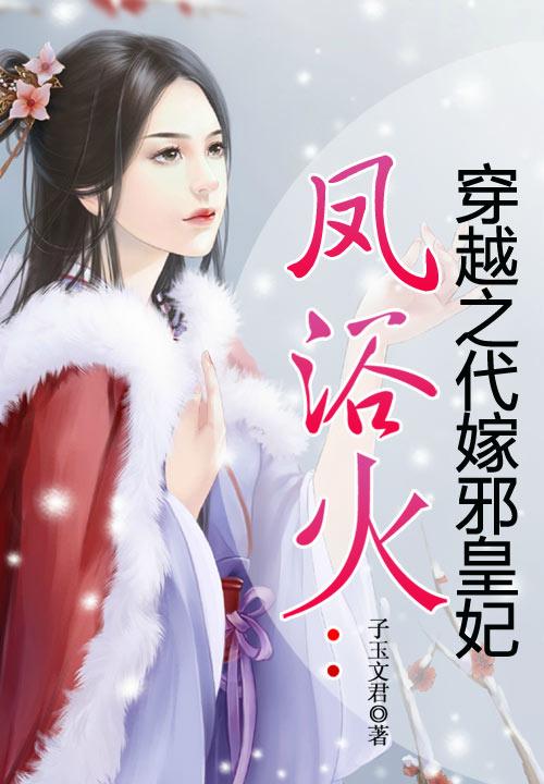 凤浴火:穿越之代嫁邪皇妃