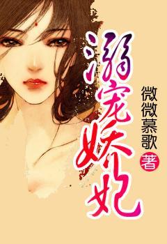 【溺宠娇妃精彩试读全文阅读】主角小姐颜儿