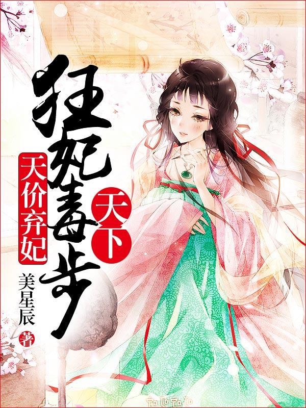 《天价弃妃:狂妃毒步天下》主角小姐府在线阅读章节目录免费阅读