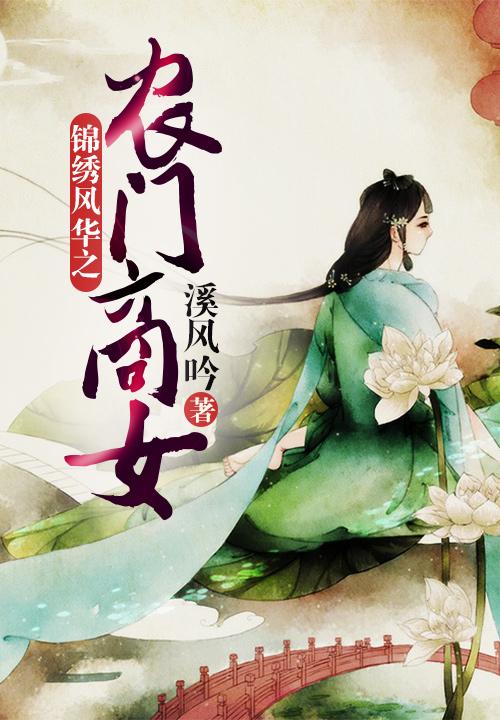 【锦绣风华之农门商女小说免费试读】主角江涵老太太