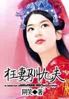 狂妻驯九夫免费阅读在线试读完本 陆成浩小姐章节目录在线阅读最新章节
