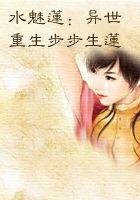 水魅莲:异世重生步步生莲