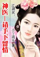 《江湖笑:神医—请手下留情》主角金龙小姐章节目录全文阅读