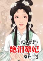 红楼新梦:绝泪颦妃