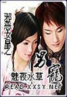 刘月影小说