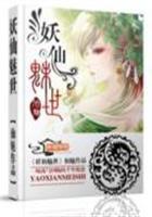 《妖仙魅世》主角紫薇凤舞殿完整版最新章节