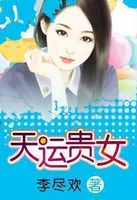 《天运贵女》主角杜少威宋妍完结版完本在线阅读