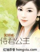 笑倾城:侍君公主