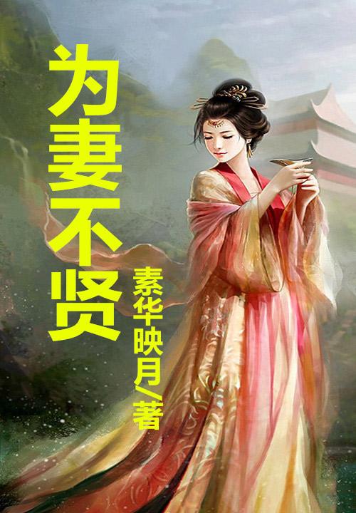 《为妻不贤》(主角林燕染玉佩)在线试读精彩章节全文试读