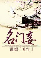 三骡子小说